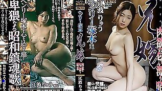 Showa Drifting Smell Of Elder Brothers Wife Carnal